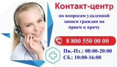 Контакт центр по вопросам удаленной записи граждан на приём к врачу